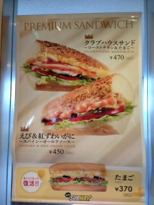Naturally I had to check out a local Subway. They had some unique Japanese specials which included a 'Shrimp and Red Snow Crab' sandwich and an 'Egg' Sandwich.